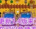星露谷物语EP106:这游戏多少年了作者居然更新了