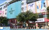 [新闻直播间]重庆万州:持续高温 局地气温超40℃
