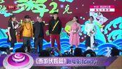 《西游伏妖篇》曝纪录片