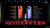 iQOO3发布会完整版,价格3598元,usf3.1,55瓦闪充,最小挖孔屏,WIFI6,DDR5,线性马达,耳机孔等等