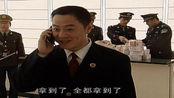 女干部把480万赃款藏在在广州,众领导都在等反贪局长的消息
