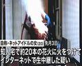 片桐えりりか 室内花火でニュース报道される!