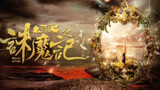 《万魂镜之诛魔记》文错来了 动作演员杜晓帆袒露心声