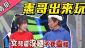 【吴宗宪出来面对了~贴身紧身衣好害羞!!】综艺大热门 精华