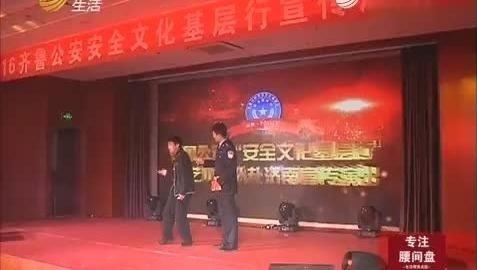 济南:齐鲁公安文化基层行