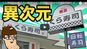 元气11区字幕【熟肉】丨【Haiji桑】知名寿司店内刮起了中华料理旋风~日本人也开始迷失自我了.....