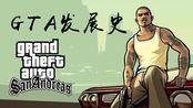 格罗夫街的传奇,PS2最成功的游戏GTA系列发展史(中)【游戏带侦探.Vol.3】