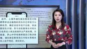 上海一学校寒假作业涉黄 出版方被罚11.5万元