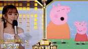 《声临其境》边江、陈奕雯现场配音,小猪佩奇那一段简直神了!