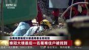 台南地震维冠大楼遇难者全部找到