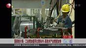 工业增加值同比增长6%高技术产业增速加快