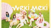 【WEKIMEKI】官方MV合集【已更新至Tiki-Taka(99%)】