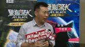 """导演于胜军压力颇大 励志打造更真实的""""黑猫"""""""