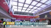 聚焦两会:马晓伟-实现分级诊疗  形成合理就医格局