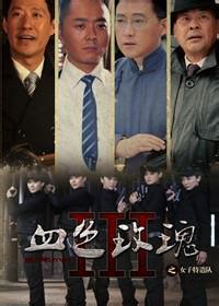 铁血玫瑰第1部(国产剧)