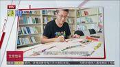 """[北京您早]""""80后""""民航职工三个月画70幅客机彩铅画"""