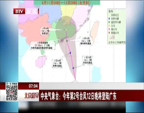 中央气象台:今年第2号台风12日晚将登陆广东 北京您早...