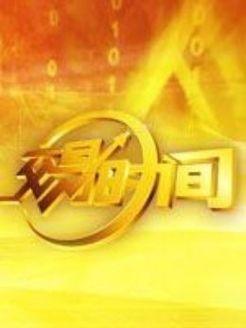交易时间[2019]海报剧照
