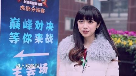 2015刀塔传奇全国巡回赛成都站
