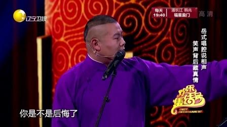 相声 我是歌手 欢乐集结号 180226 高清