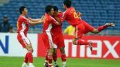 中伊经典战:毛剑卿一剑封喉 2007年亚洲杯国足2-2伊朗