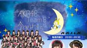 AKB48 TEAM8今夜は帰らない… 20200421