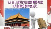 今起故宫暂停开放13天 游客可网上更改参观日期