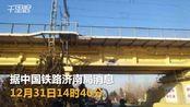 【山东】铁路桥被超高货车撞变形 抢修后列车限速45km/h过桥