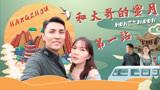 这是什么神仙爱情!蜜月第一站——杭州