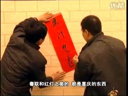 中国春节民俗——贴春联