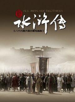 水浒传 2011版