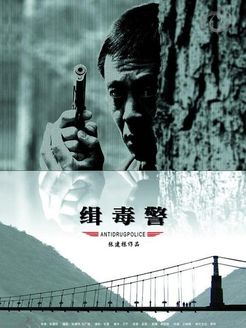 缉毒警(剧情片)
