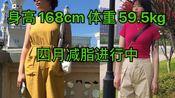 【四月减脂目标58kg】4月20日体重:59.5kg 离目标还剩1.5kg