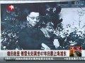 看东方-20131029-魂归故里 傅雷夫妇离世47年归葬上海浦东