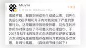 至上励合刘洲成妻子孕期内被家暴六次 近日宣布离婚