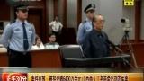 m原铁道部部长刘志军一审被判死缓[正午30