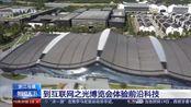 浙江乌镇:第六届世界互联网大会-到互联网之光博览会体验前沿科技