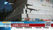 四川 九寨沟7级 地震