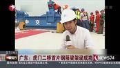 广东:虎门二桥首片钢箱梁架设成功