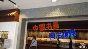 骑车去海南:在上海博物馆里,看一看中国的书画,陶冶情操