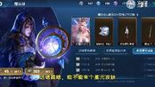 王者荣耀:紫星币到底有多贵?20元7个紫星币,幻海之星价值800元
