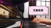 钢琴版 天真有邪 cover 林宥嘉