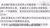 李易峰方NBA事件发布声明:坚决维护祖国统一 宣布退出NBA中国赛