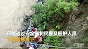 【云南】两游客冒险铁索桥边拍照    意外坠崖命悬一线