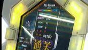 【omi/舞立方】开头走神的My Heart高级99.78%全连