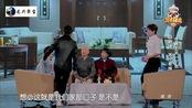 """爆笑小品:华晨宇牵手伊一,徐峥宋小宝变""""夫妻""""花样选女婿"""