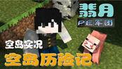 【翡月】pe空岛历险记9烈焰人-我的世界牧草mc