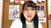 191016 STU48 第2期候補生 20番 池田美夢 (18時05分50秒~) stu48_2nd_audition no.20