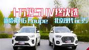 十万级SUV终决选·新哈弗H6 Coupe对比新现代ix35