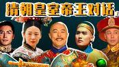 胥渡吧:清朝皇室帝王对话(第7集),群皇共建圆明园